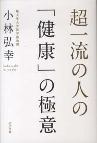 https://www.lib.kansai-u.ac.jp/webopac/BB60235146